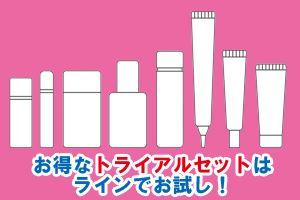 化粧品の通販購入で大事なポイントの1つはラインまるごとトライアルセットがあるかどうかです。
