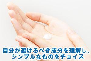 敏感肌向けアイテムを通販購入する際の選び方のポイント