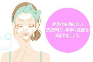 乾燥肌向け洗顔方法