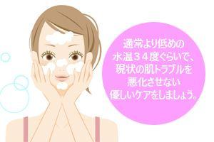 混合肌向け洗顔方法