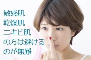 乾燥肌・敏感肌・ニキビ肌の人は避けるのが無難