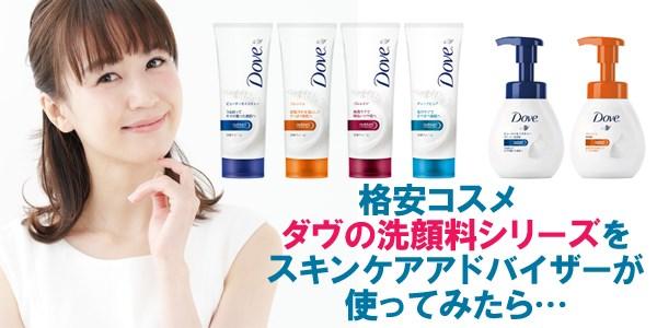 格安コスメダヴの洗顔シリーズをスキンケアアドバイザーが使ってみたら…
