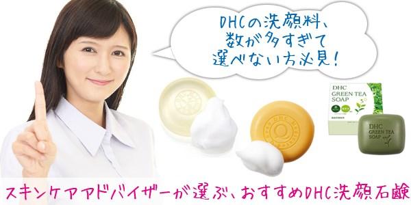 DHCの洗顔料、数が多すぎて選べない方必見!スキンケアアドバイザーが選ぶ、おすすめDHC洗顔石鹸