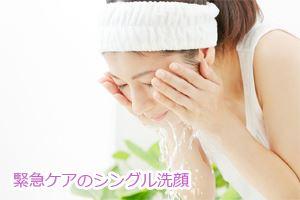 緊急ケアのシングル洗顔