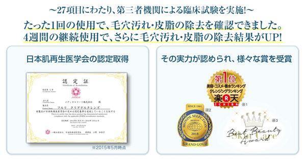クリアゲルクレンズをイチオシする理由、それは日本肌再生医学会認定(毛穴の有効性臨床試験データ取得)した、根拠と実績の証明として日本肌再生医学会の認定証と様々な賞の受賞歴の写真