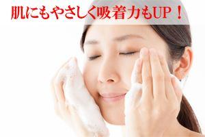 たっぷり濃密弾力泡で指ではなく泡で円を描くように優しく洗顔をすれば、摩擦によるダメージは最小限