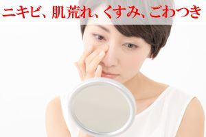 洗い流しによって引き起こされる肌トラブルはニキビ、肌荒れ、くすみ、ごわつき