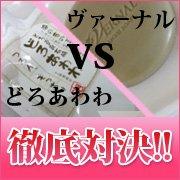 人気洗顔石鹸対決