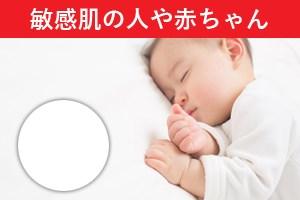敏感肌の人や赤ちゃん