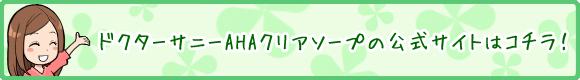 ドクターサニーAHAクリアソープの公式サイトはコチラ!