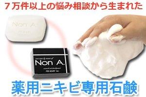 NonA(ノンエー)の公式サイトはこちら