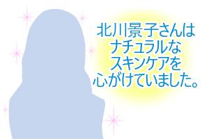 北川景子さんが実践!おすすめのスキンケア方法