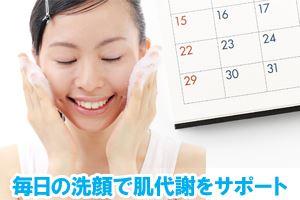 毎日の洗顔で肌代謝をサポート
