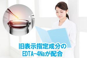 旧表示指定成分のEDTA-4Naが配合