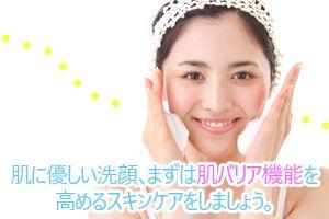 肌に優しい洗顔、まずは肌バリア機能を高めるスキンケアをしましょう。