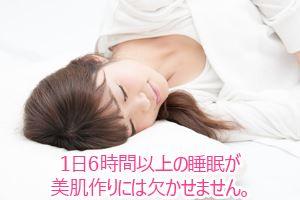 1日6時間以上の睡眠が美肌作りには欠かせません。