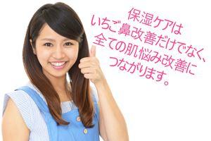 保湿ケアはイチゴ鼻改善だけでなく、全ての肌悩み改善につながります。