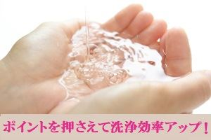 ポイントを抑えて洗顔効率アップ!