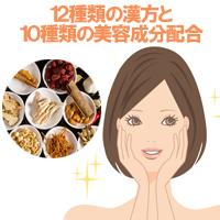 12種類の漢方と10種類の美容成分を配合