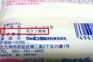 純石鹸を見極める方法 パッケージ例:シャボン玉石けん