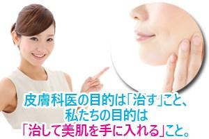 皮膚科医の目的は「治す」こと、私たちの目的は「治して美肌を手に入れる」こと。
