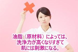 油脂(原材料)によっては、洗浄力が高くなりすぎて肌には刺激になる。