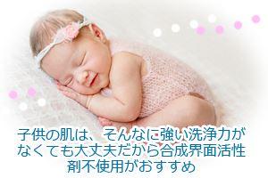 子供の肌は、そんなに強い洗浄力がなくても大丈夫だから合成界面活性剤不使用がおすすめ