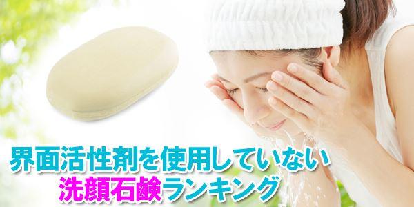 界面活性剤不使用のおすすめ洗顔石鹸人気ランキング