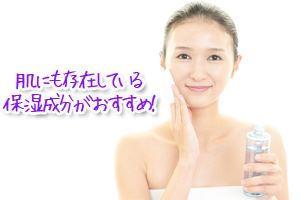 肌にも存在している保湿成分がオススメ