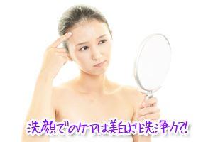 洗顔でのケアは美白より洗浄力?!