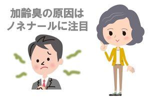 加齢臭の原因はノネナールに注目
