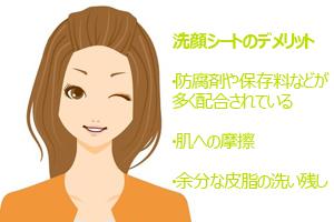洗顔シートのデメリット