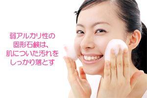 弱アルカリ性の固形石鹸は、肌についた汚れをしっかり落とす