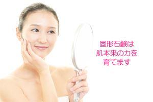 固形石鹸は肌本来の力を育てます