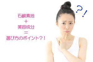 石鹸素地+美容成分=選び方のポイント?!