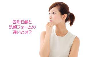 固形石鹸と洗顔フォームの違いとは?