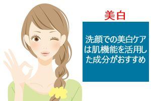 シミを消す美白におすすめの洗顔石鹸
