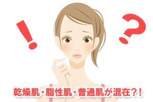 乾燥肌・脂性肌・普通肌が混在?!