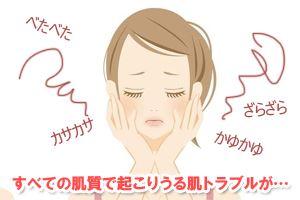 すべての肌質で起こりうる肌トラブルが…