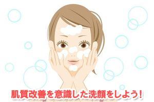 肌質改善を意識した洗顔をしよう!
