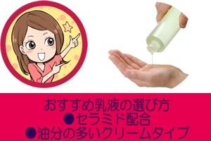 おすすめ乳液の選び方●セラミド配合●油分の多いクリームタイプ