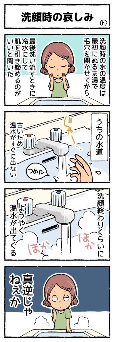 洗顔時の水温の最適な温度は