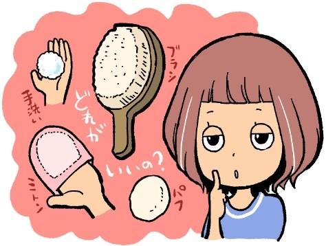 手洗い・ミトン・洗顔ブラシ・パブ どれがいいの?