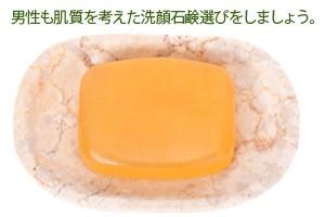 男性も肌質を考えた洗顔石鹸選びをしましょう。