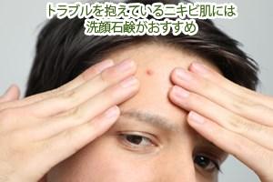 トラブルを抱えているニキビ肌には洗顔石鹸がおすすめ