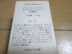 モイストクリームソープのパッケージ写真