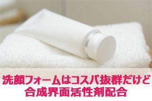 洗顔フォームはコスパ抜群だけど合成界面活性剤配合