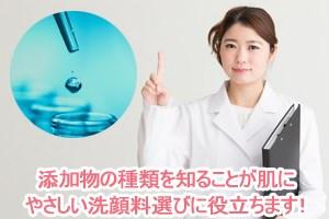 添加物の種類を知ることが肌にやさしい洗顔料選びに役立ちます!