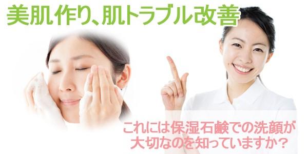 美肌作り、肌トラブル改善これには保湿石鹸での洗顔が大切なのを知っていますか?