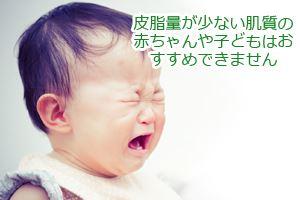 皮脂量が少ない肌質の赤ちゃんや子どもはおすすめできません